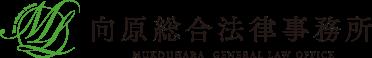 福岡で弁護士相談なら「向原総合法律事務所」(知的財産、事業再生、M&A、借金・債務整理など)